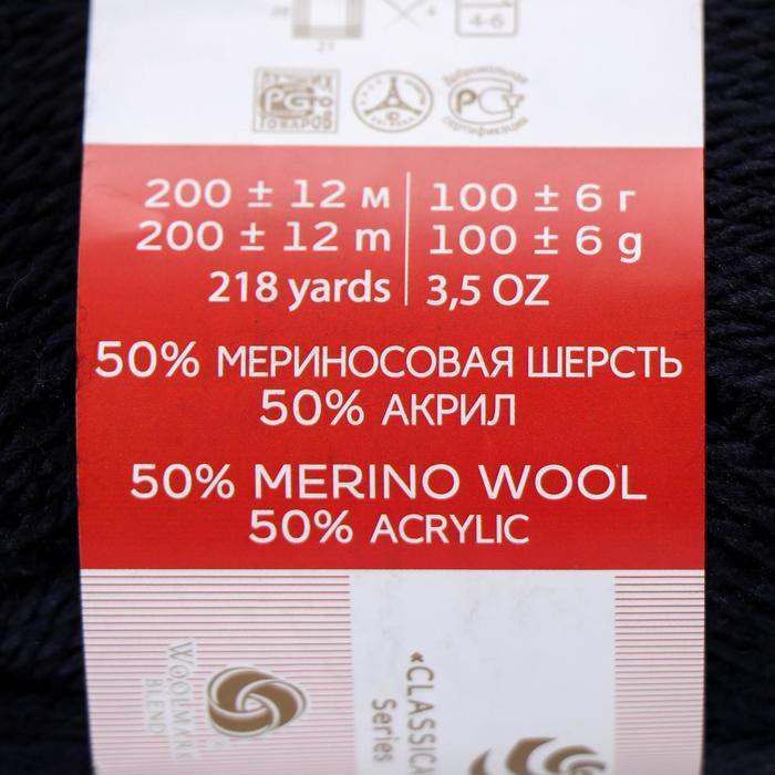 Пряжа 'Мериносовая' 50меринос.шерсть, 50 акрил 200м/100гр (04-Т.Синий) - фото 4