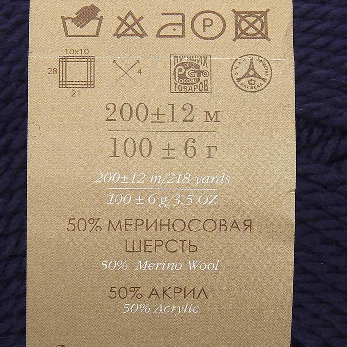 Пряжа 'Мериносовая' 50меринос.шерсть, 50 акрил 200м/100гр (04-Т.Синий) - фото 7