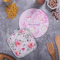 Многофункциональная кухонная доска + прихватка'Любимая Мамочка', 20 см