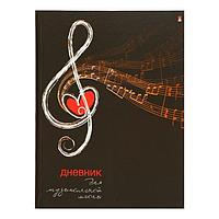 Дневник для музыкальной школы 'Скрипичный ключ', твёрдая обложка, глянцевая ламинация, 40 листов