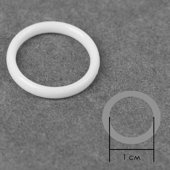 Кольцо для бретелей, пластиковое, 10 мм, 100 шт, цвет белый - фото 2