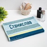 Полотенце именное махровое 'Станислав' синее 30х70 см 100 хлопок, 420гр/м2