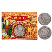 Монета '1 рубль 1861 года '