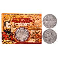 Монета '5 рублей 1907 года'