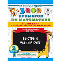 3000 примечаний по математике с ответами и методическими рекомендациями, 2 класс