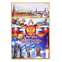Альбом для монет 'Памятные и юбилейные монеты России'