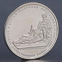 Монета '5 рублей 2014 Висло-Одерская операция'