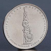 Монета '5 рублей 2014 Венская операция'