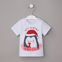Футболка Крошка Я 'Новогодний Пингвинчик', белый, р.22, рост 62-68