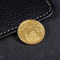 Монета 'Омск', d 2.2 см