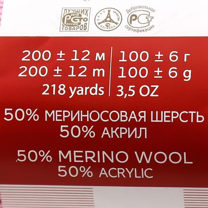 Пряжа 'Мериносовая' 50меринос.шерсть, 50 акрил 200м/100гр (24-Орхидея) - фото 7