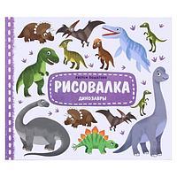 Рисовалка 'Динозавры', 22 x 25,5 см, 16 стр.