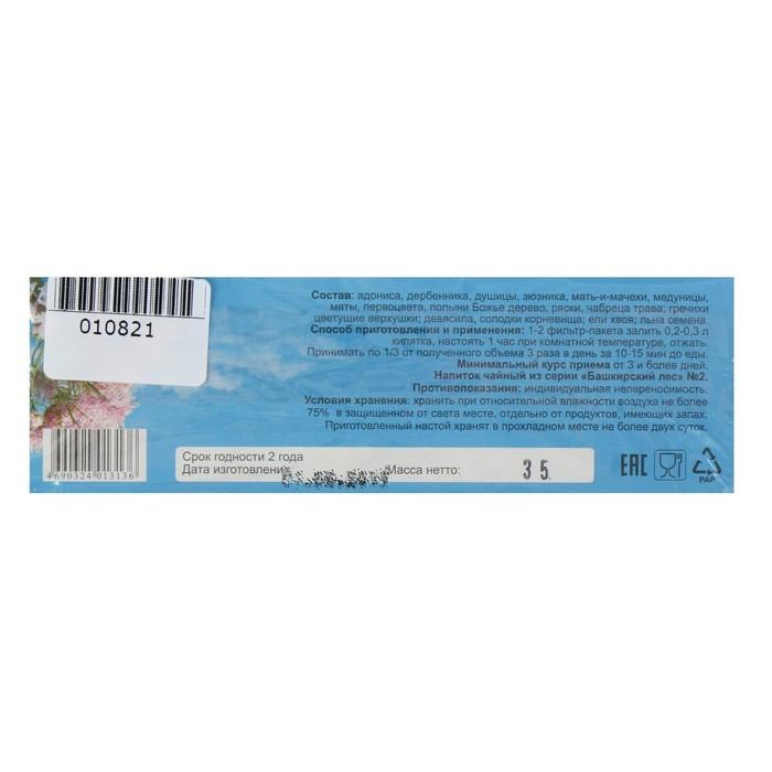 Травяной сбор 'Лёгкие здоровые-2', грудной, 20 фильтр-пакетов - фото 2
