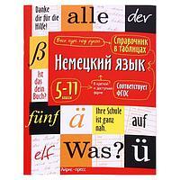 Справочник в таблицах 'Немецкий язык', 5-11 классы, Чепанова Е.И.