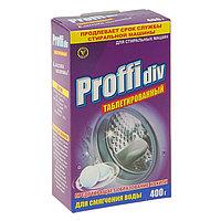 Таблетки Proffidiv для смягчения воды, 400 г