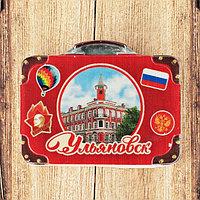 Магнит в форме чемодана 'Ульяновск. Историко-литературный музей И.А.Гончарова'
