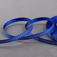Лента репсовая 'Двойные ромбы', 6 мм, 22 ± 1 м, цвет синий/белый 40