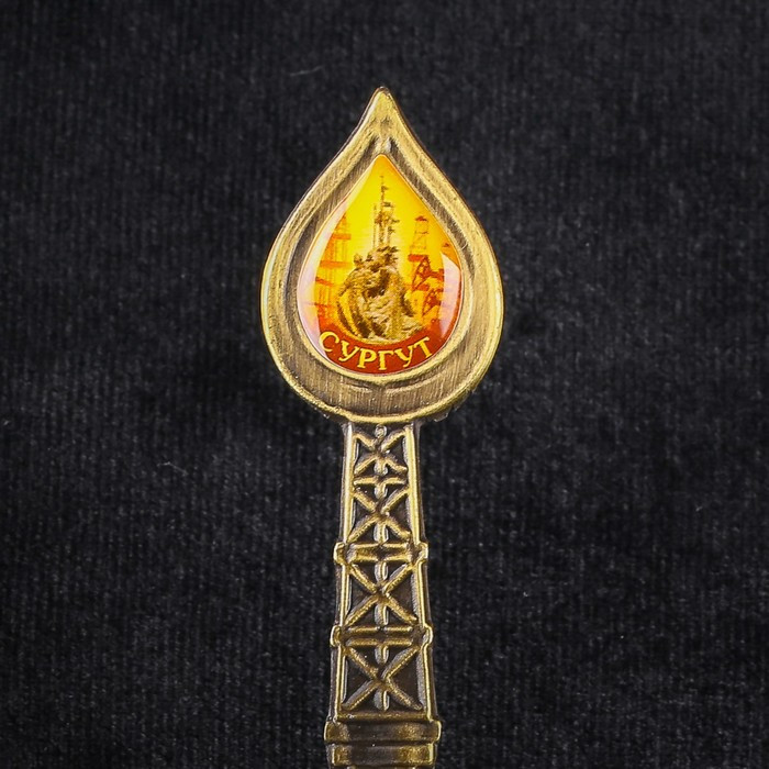 Ложка в форме капли нефти 'Сургут. Памятник Основателям' - фото 3
