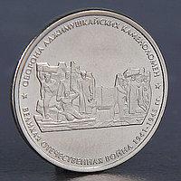 Монета '5 рублей 2015 Аджимушкайские каменоломни'
