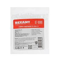 Хомут-стяжка кабельная нейлоновая REXANT 80 x2,5 мм, белая, упаковка 100 шт.