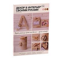 Набор для декора фоторамок и интерьерных букв 'Уютные мечты' 30 х 21 х 2 см
