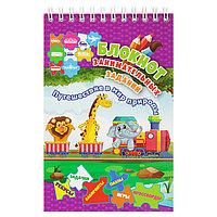 Блокнот занимательных заданий для детей 5-7 лет 'Путешествие в мир природы'