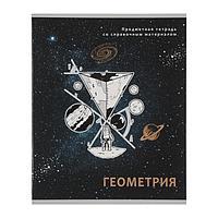 Тетрадь предметная 'Космическая одиссея', 48 листов в клетку 'Геометрия', обложка мелованный картон, двойной