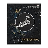 Тетрадь предметная 'Космическая одиссея', 48 листов в линейку 'Литература', обложка мелованный картон, двойной