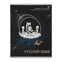 Тетрадь предметная 'Космическая одиссея', 48 листов в линейку 'Русский язык', обложка мелованный картон,