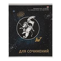 Тетрадь предметная 'Космическая одиссея', 48 листов в линейку 'Для сочинений', обложка мелованный картон,