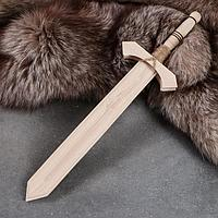 Сувенирное деревянное оружие 'Меч воина', 46 см, массив бука