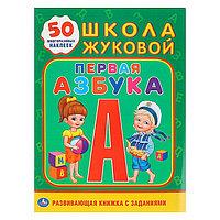 'Первая Азбука, 50 многоразовых наклеек', Жукова М. А.