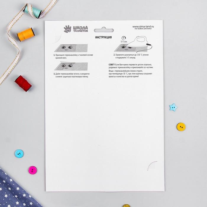 Термонаклейка для декорирования текстильных изделий 'Совушка', 20x15 см - фото 5