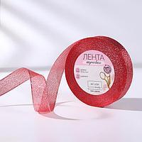 Лента парчовая, 20 мм, 23 ± 1 м, цвет красный 65