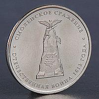 Монета '5 рублей 2012 Смоленское сражение'