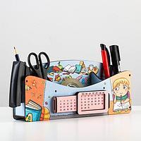 Органайзер для канцелярных предметов 'Школа удобств', вечный календарь, цветной, голубой