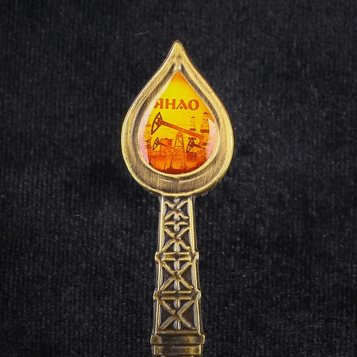 Ложка в форме капли нефти 'ЯНАО' - фото 3