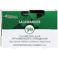 Салфетки Salamander для мгновенного очищения пятен с кожи и текстиля, 12 шт.
