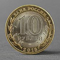 Монета '10 рублей 2016 года Белгородская область СПМД'