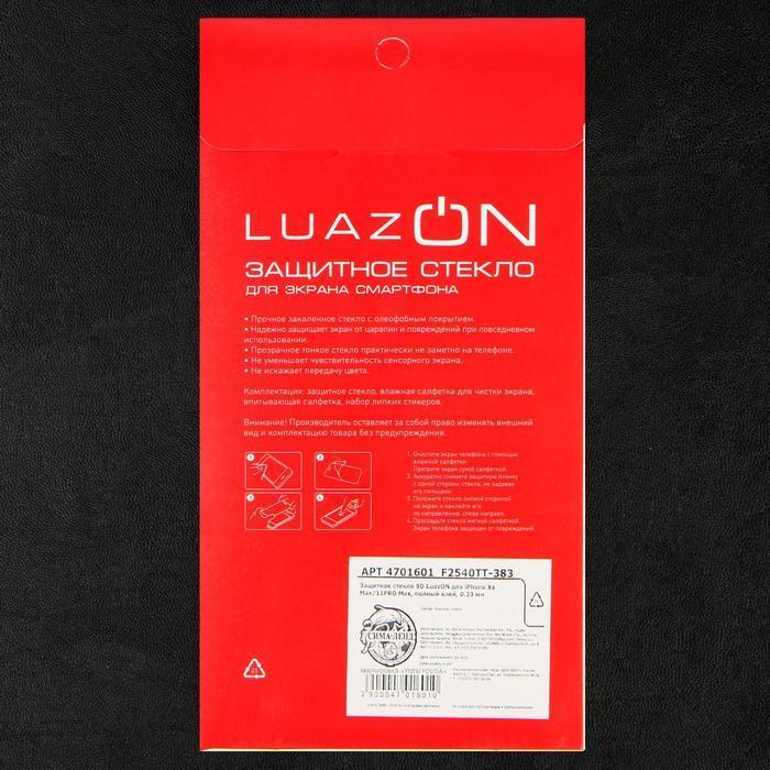 Защитное стекло 9D LuazON для iPhone XS Max/11 Pro Max, полный клей, 0.33 мм, черное - фото 4