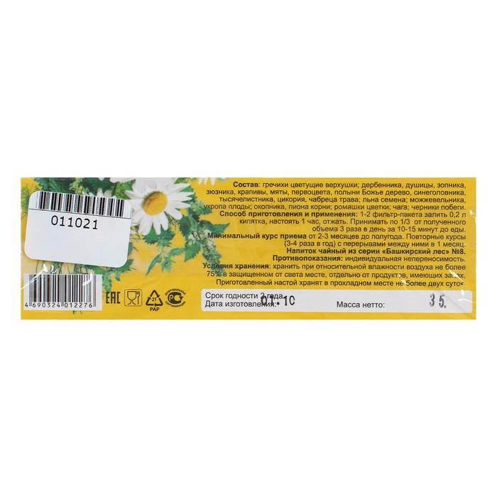 Травяной сбор 'Желудок здоровый. Солнышко', фильтр-пакет, 20 шт. - фото 2