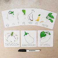 Карточки-прописи 'Овощи'