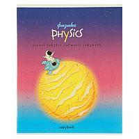 Тетрадь предметная 'Космос', 40 листов в клетку 'Физика', обложка мелованный картон, ВД-лак, блок офсет