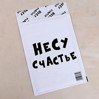 Крафт-конверт с воздушно-пузырьковой плёнкой, с приколом 'Несу счастье', 18 х 26 см (комплект из 5 шт.)