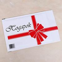 Крафт-конверт с воздушно-пузырьковой плёнкой 'Подарок', 18 х 26 см (комплект из 5 шт.)