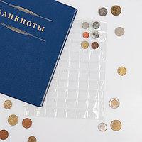 Лист для монет, Оптима, 200х250 мм, на 70 ячеек 23х23 мм (комплект из 10 шт.)