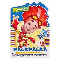 Развивающая раскраска с вырубкой в виде персонажа и наклейками 'Фиксики'