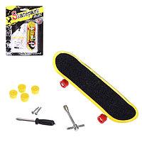 Пальчиковый скейтборд 'Флип', с аксессуарами, со световой эффект, МИКС