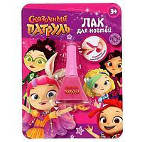 Косметика для девочек 'Сказочный патруль', лак для ногтей, 5 мл, цвет розовый