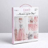 Интерьерная кукла 'Эни', набор для шитья, 18 x 22.5 x 2 см